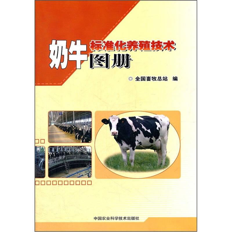 奶牛标准化养殖技术图册