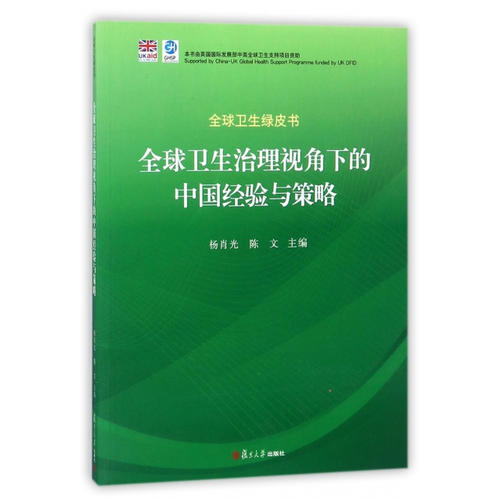 全球卫生绿皮书:全球卫生治理视角下的中国经验与策略