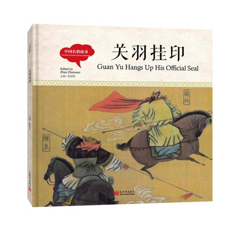 幼学启蒙丛书-中国名将故事·关羽挂印(中英对照精装版)