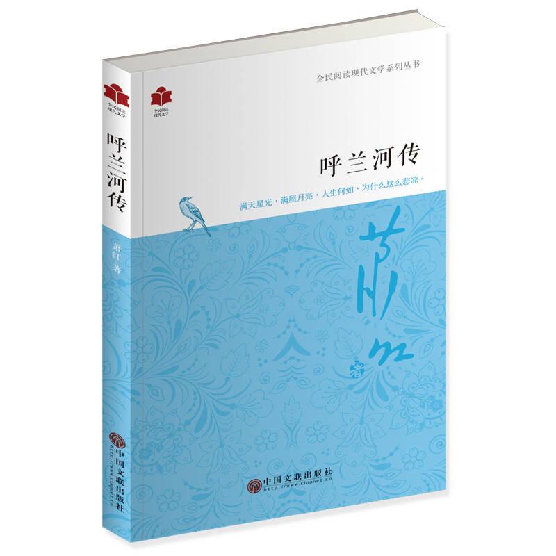 现代文学系列 呼兰河传