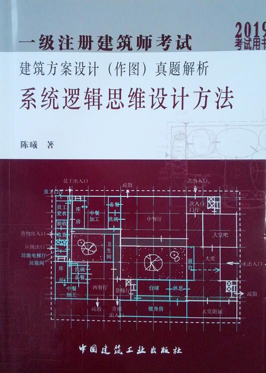 2019年建筑师考试用书一级注册建筑师考试建筑方案设计(作图)真题解析:系统逻辑思维设计方法