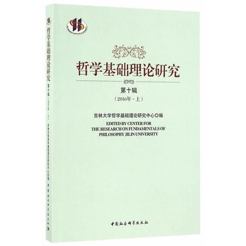 哲学基础理论研究(第10辑)(2016年上)