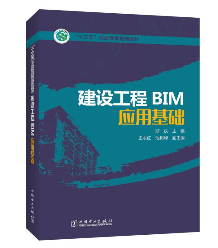 """""""十三五""""职业教育规划教材 建设工程BIM应用基础"""