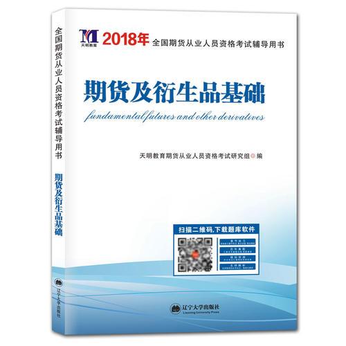 期货从业资格考试2018年辅导用书 期货及衍生品基础(赠命题库)