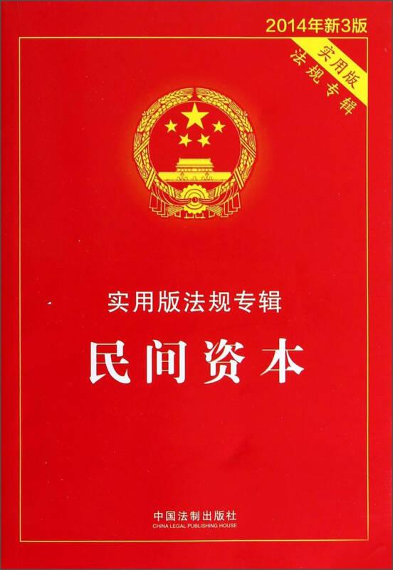 实用版法规专辑:民间资本(2014年新3版)