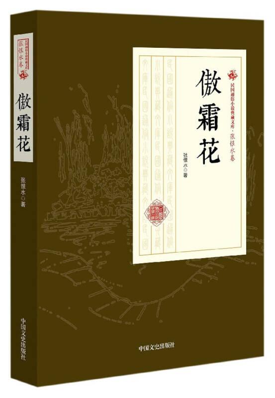 傲霜花/民国通俗小说典藏文库·张恨水