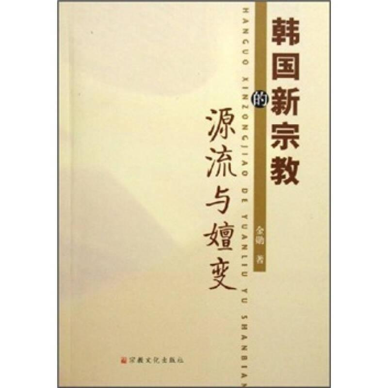 韩国新宗教的源流与嬗变