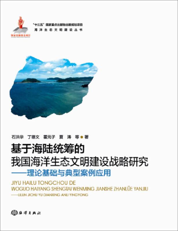 基于海陆统筹的我国海洋生态文明建设战略研究——理论基础及典型案例应用