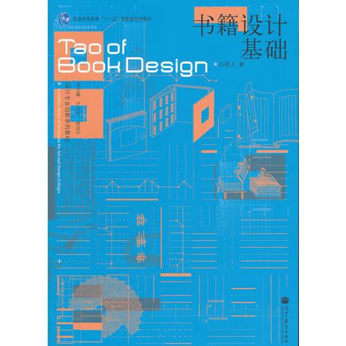 目录: 第一章 中国书籍设计进程  一,华彩书香美哉,中国传统书籍艺术