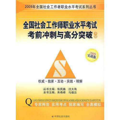 09年 全国社会工作师职业水平考试考前冲刺与高分突破:中级(实战版)