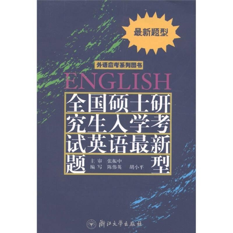 外语应考系列图书:全国硕士研究生入学考试英语最新题型