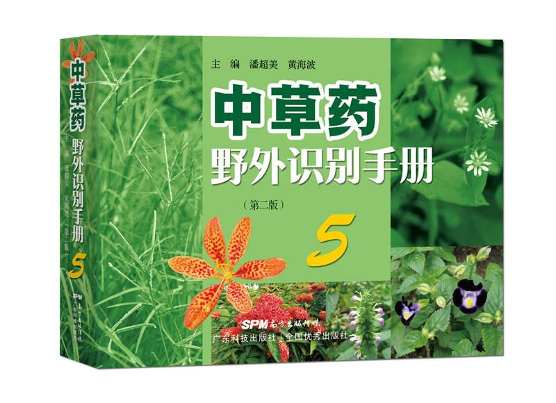 中草药野外识别手册5(第二版)