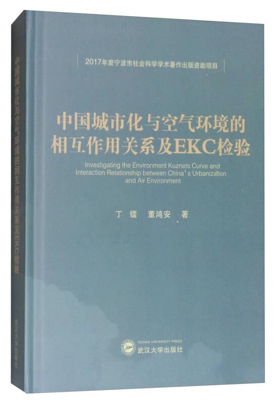 中国城市化与空气环境的相互作用关系及EKC检验