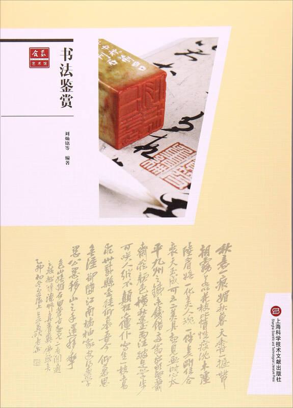 书法鉴赏/合众艺术馆