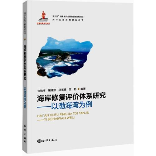 海岸修复评价体系研究—以渤海湾为例