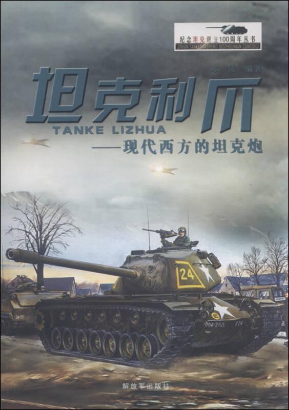 坦克利爪:现代西方的坦克炮