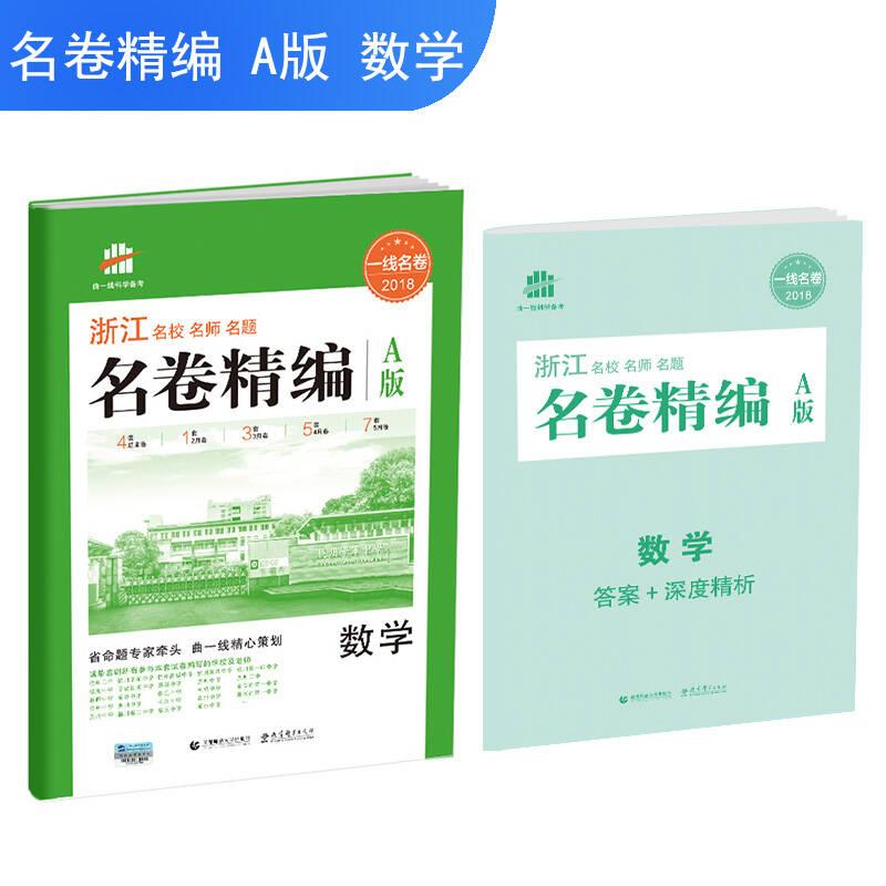 浙江专用 数学 名卷精编A版 2018一线名卷 曲一线科学备考