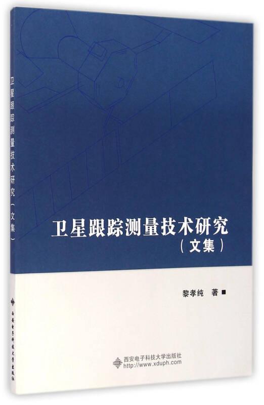 卫星跟踪测量技术研究(文集)