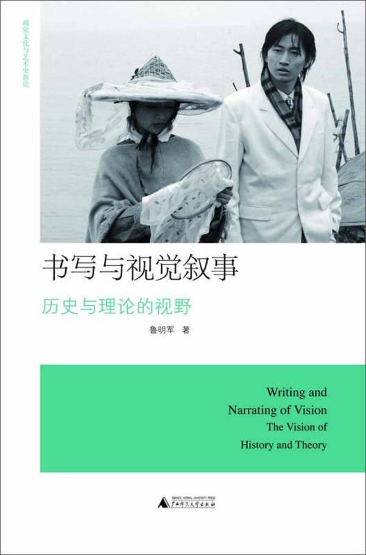 视觉文化与艺术史新论·书写与视觉叙事:历史与理论的视野