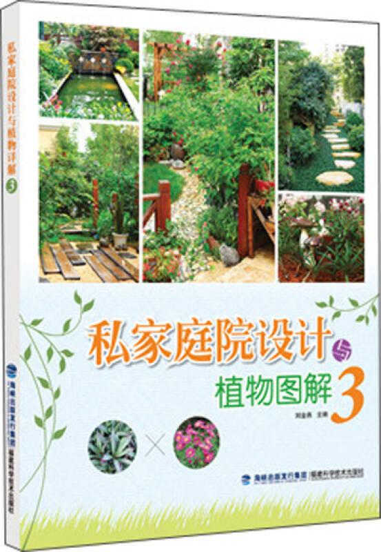 私家庭院设计与植物图解 3