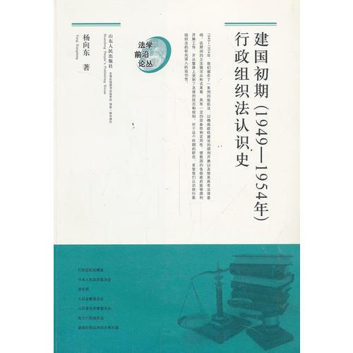 建国初期(1949-1954年)行政组织法认识史