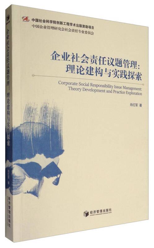 企业社会责任议题管理:理论构建与实践探索