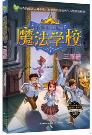 魔法学校•三眼猫