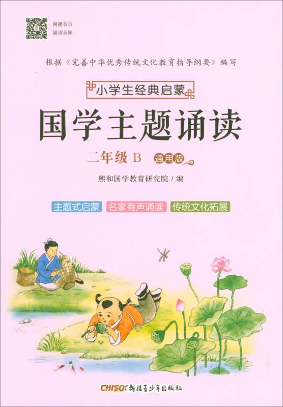 小学生经典启蒙:国学主题诵读(二年级 B 通用版)