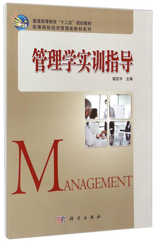管理学实训指导