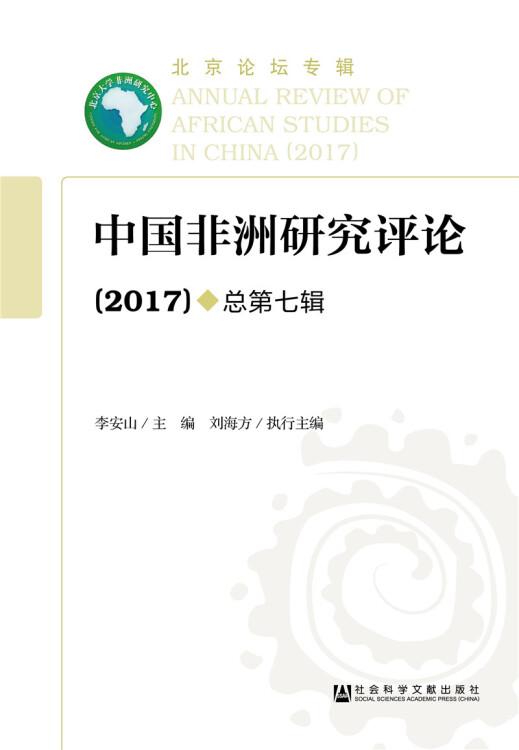 中国非洲研究评论(2017)