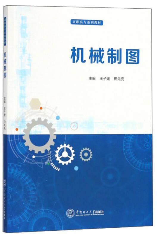 机械制图/高职高专系列教材
