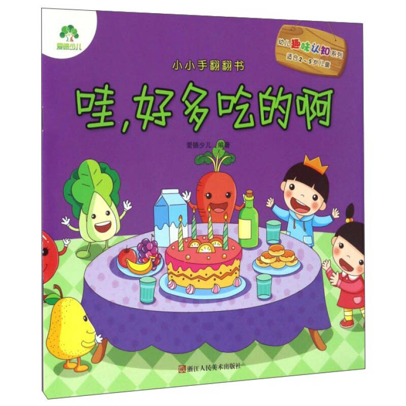 哇,好多吃的啊(适合2-5岁儿童)/小小手翻翻书·幼儿趣味认知系列