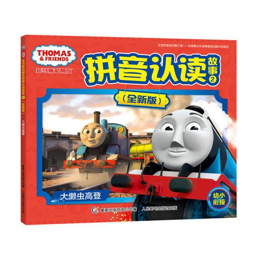 托马斯和朋友拼音认读故事2(全新版)大懒虫高登
