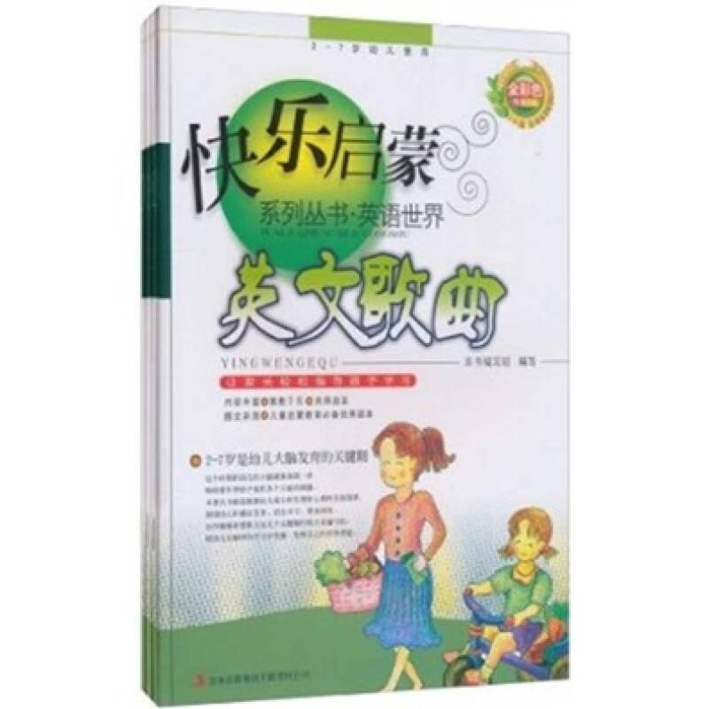 快乐启蒙系列丛书:英语世界(全彩色)(全3册)