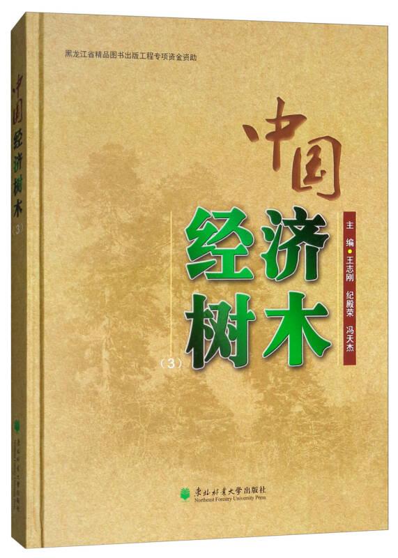 中国经济树木(3)