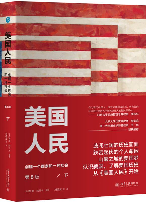 美国人民 创建一个国家和一种社会(第8版)(下)