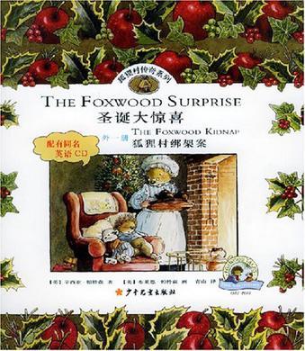 圣诞大惊喜(外1册)