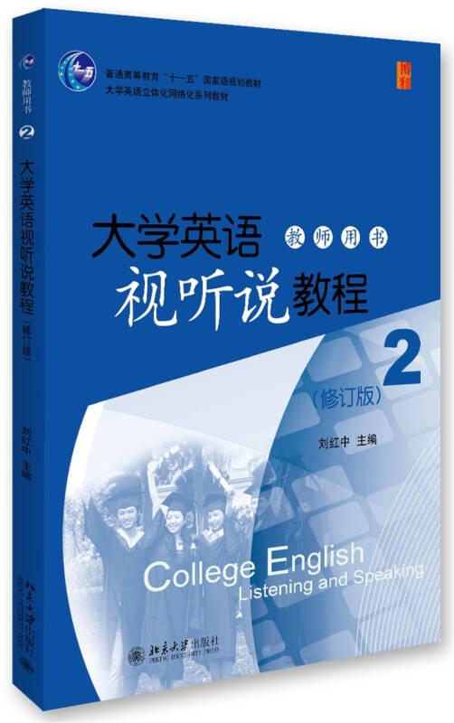 大学英语视听说教程(2)教师用书(修订版)