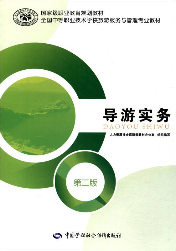 导游实务(第2版)/全国中等职业技术学校旅游服务与管理专业教材