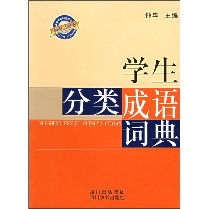 学生分类成语词典