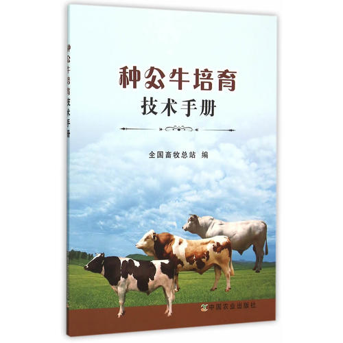 种公牛培育技术手册