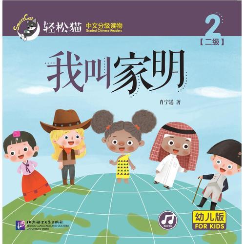 我叫家明  轻松猫—中文分级读物(幼儿版)(二级2)