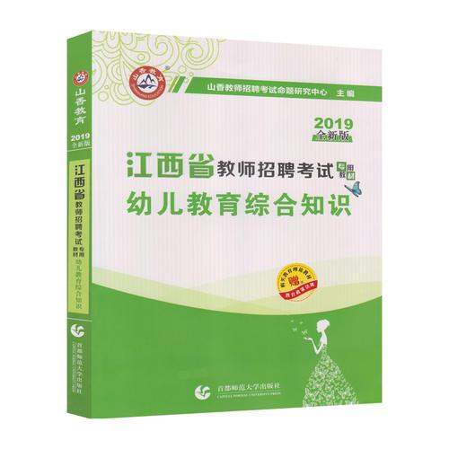 山香2019江西省教师招聘考试专用教材 幼儿教育综合知识(赠政策法规)