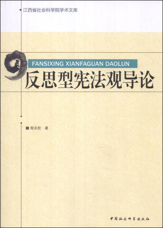 反思型宪法观导论