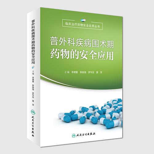 普外科疾病围术期药物的安全应用