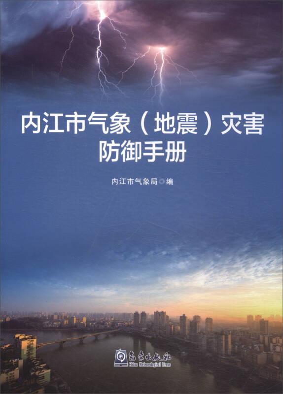 内江市气象(地震)灾害防御手册