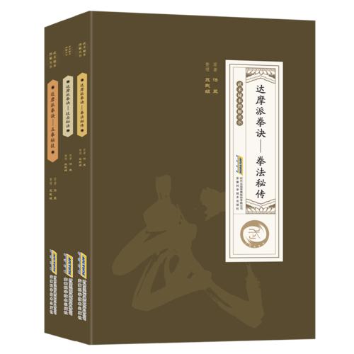 达摩派拳诀(全三册)