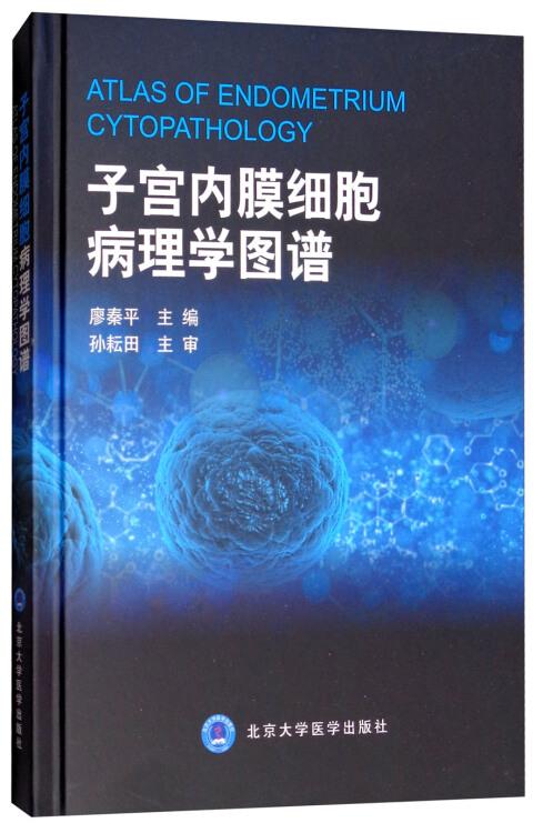 子宫内膜细胞病理学图谱(2013北医基金)