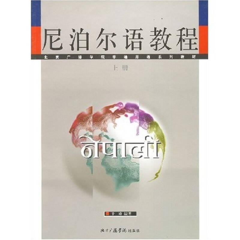 尼泊尔语教程(上下)