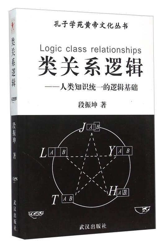 类关系逻辑 人类知识统一的逻辑基础